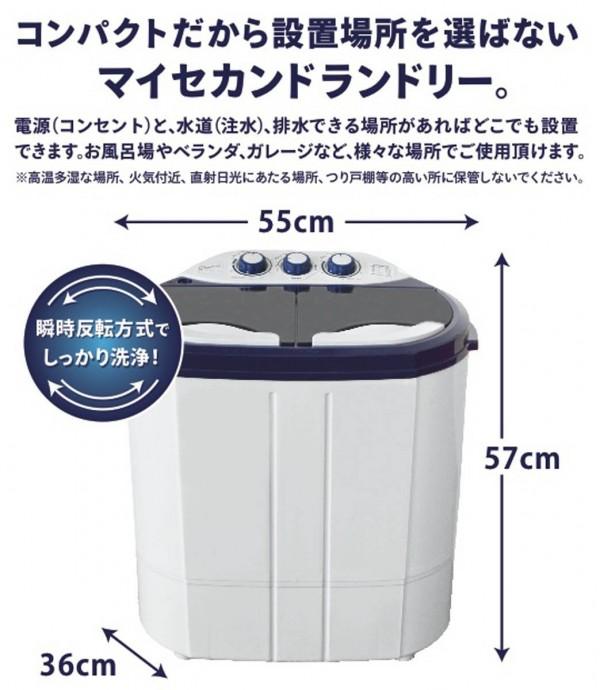 CBジャパン 2槽式小型洗濯機 TOM-05 解説1