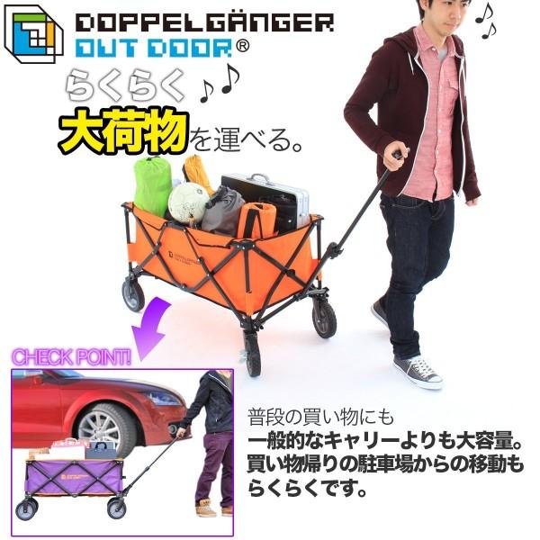 DOPPELGANGER OUTDOOR(ドッペルギャンガー) フォールディングキャリーワゴン 使用例