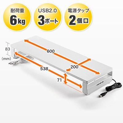 電源タップ付きで周辺機器も充電できる便利なモニター台 サイズ