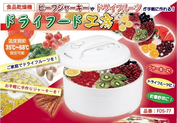 SIS 【自宅で簡単にドライフルーツやビーフジャーキーが作れる】 食品乾燥機 ドライフード工房 FDS-77_1