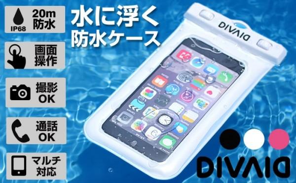 水に浮くDIVAID フローティング防水ケース1