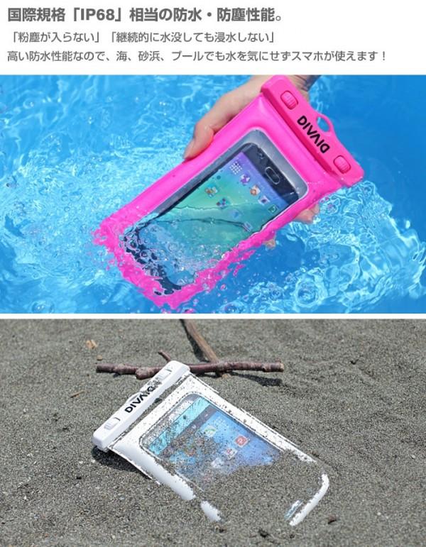 水に浮くDIVAID フローティング防水ケース2