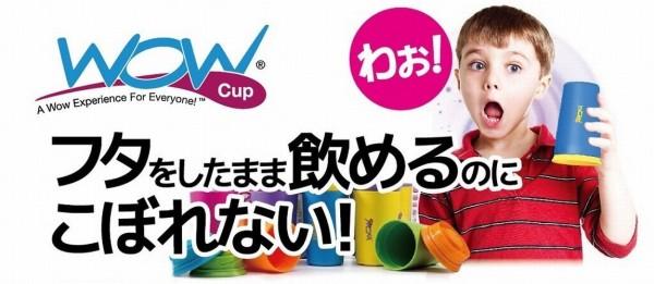 こぼれない ワオカップ WowCUP_1