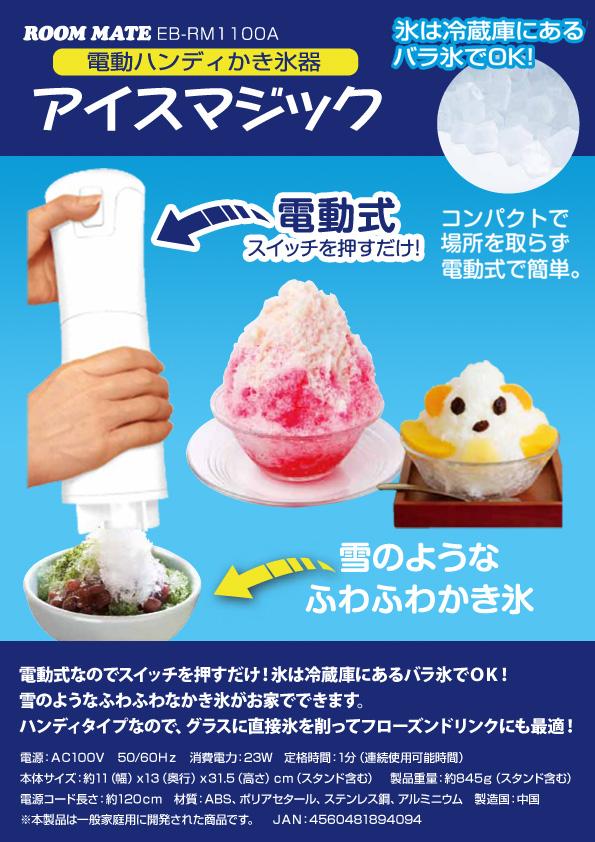 ROOMMATE電動ハンディかき氷器 アイスマジック2