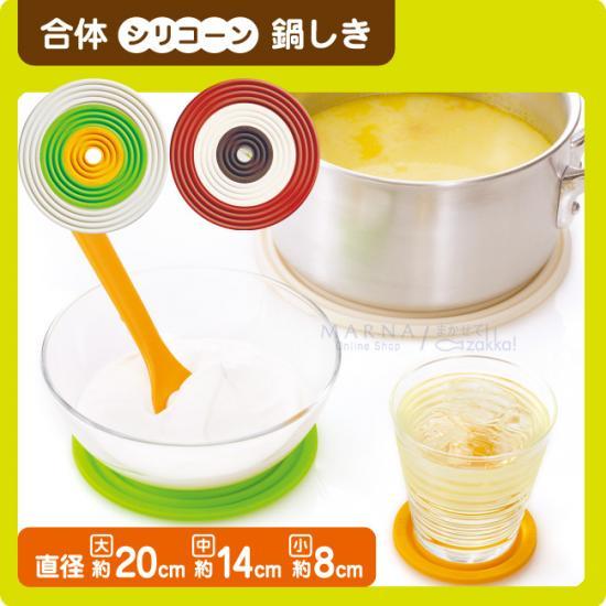 マーナ 合体シリコーン鍋しき1