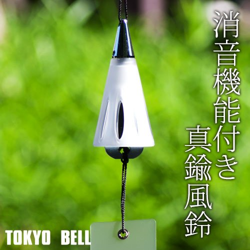 真鍮風鈴 消音機能付き 東京ベル製作所_1