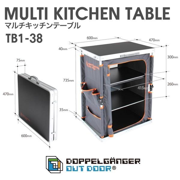 アウトドアのキッチン用品収納に便利なDOPPELGANGER OUTDOOR(ドッペルギャンガーアウトドア) マルチキッチンテーブル_02