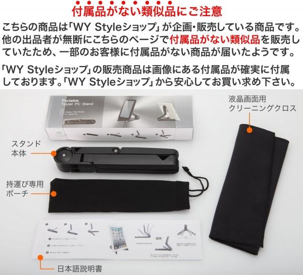 iPad第4世代・iPad mini・Nexus7対応] 7~10.1型タブレットPC用スタンド8