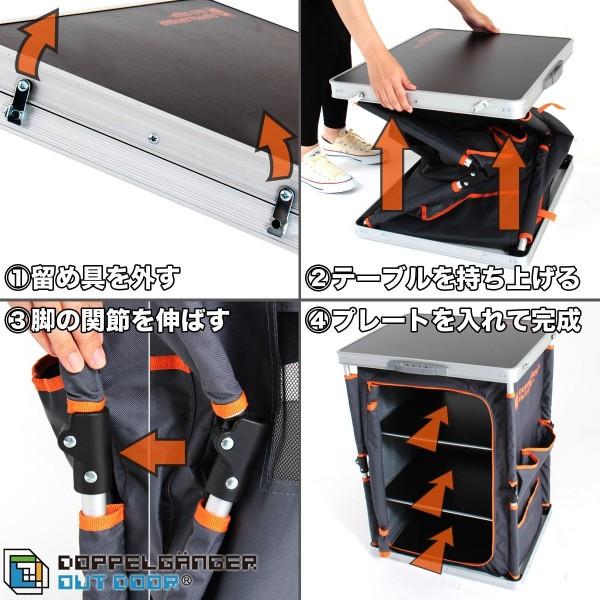 アウトドアのキッチン用品収納に便利なDOPPELGANGER OUTDOOR(ドッペルギャンガーアウトドア) マルチキッチンテーブル_04
