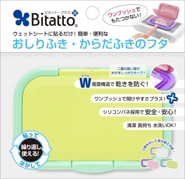 ウエットシートを片手で開ける ビタットプラス bitatto+ フタ _1