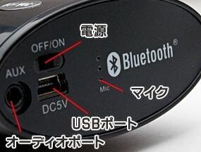 iphone6 iphone6Plus iPhone4S iPhone5 iPad2 iPad3 スマートフォン パソコン対応 充電式 Bluetooth スピーカー258B_04