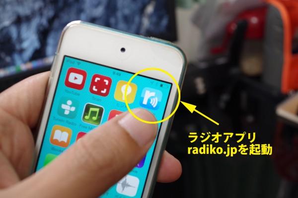 スマートフォン パソコン対応 充電式 Bluetooth スピーカー258Bとラジオアプリ_01