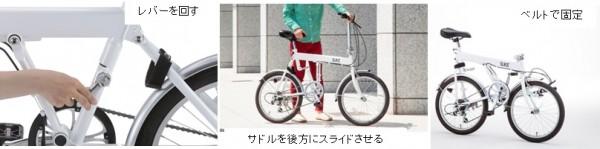 スライドして畳む折りたたみ自転車SLIKE(スライク)_解説