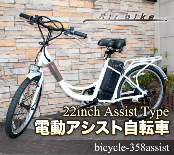22インチ 電動アシスト自転車358_01