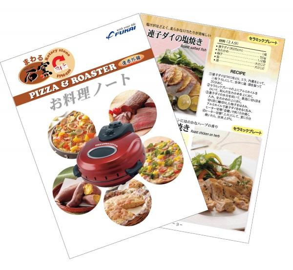 回転石窯 ピザ&ロースター_レシピ