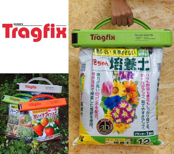 袋製品の持ち運び_Tragfix_01