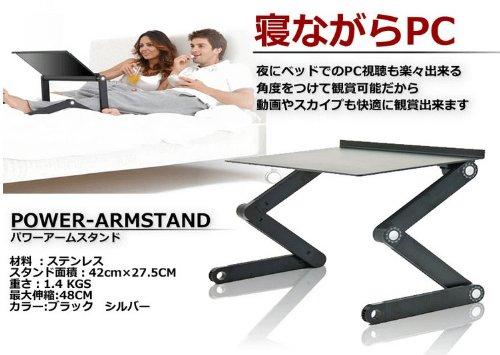 ノートパソコン用スタンド 寝ながら ソファーで リラックスしながらパソコンライフを サイドテーブルとしても使えます