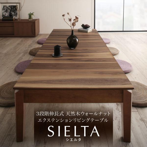 クステンションリビングテーブル SIELTA シエルタ W120-180