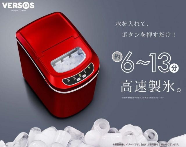 高速製氷機 VS-ICE02