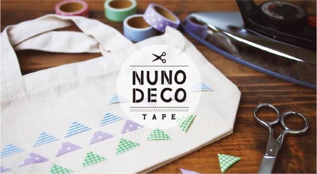 NUNO DEKO TAPE ヌノデコテープ