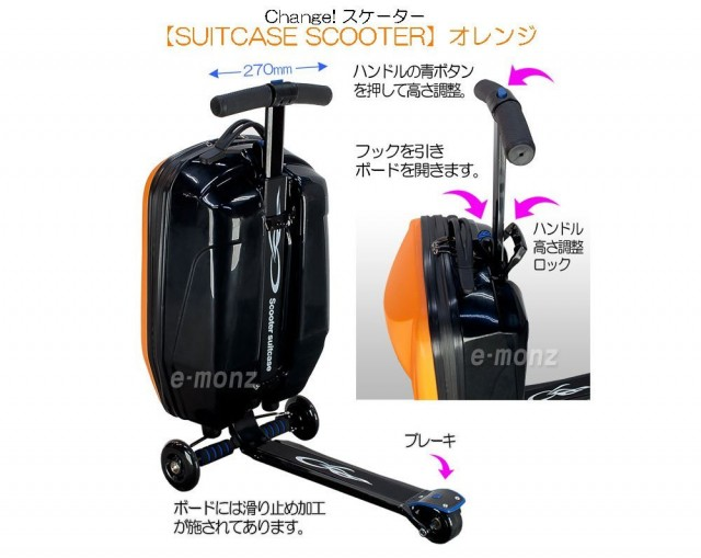 スーツケース Scooter