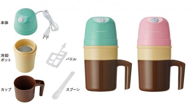 recolte レコルトアイスクリームメーカー