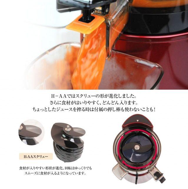 ヒューロムスロージューサー H-AA