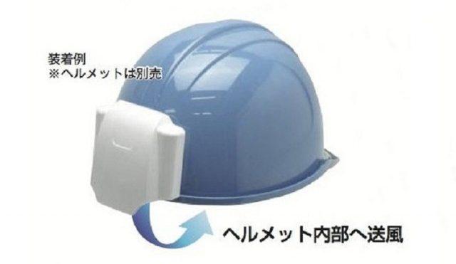 ヘルメット送風機 ヘルクール KD-50J
