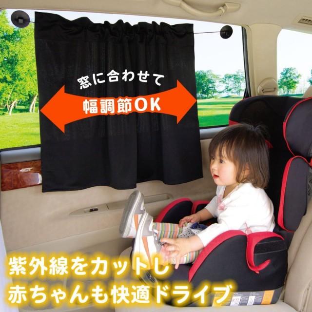 レック ドライブ 日よけカーテン ワイド