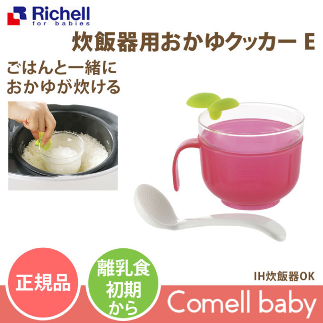 リッチェル 炊飯器用おかゆクッカーE