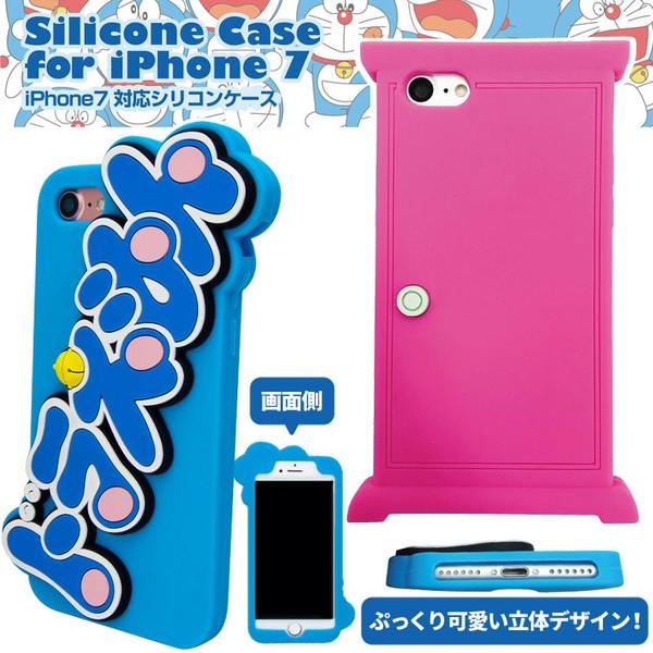 ドラえもん iPhone8 iPhone7 シリコン ケース どこでもドア DR-