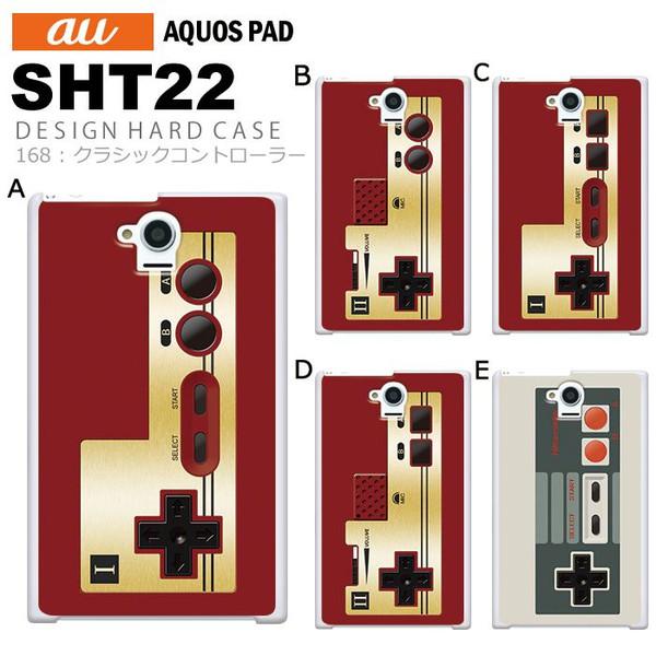 AQUOS PAD SHT22 クラシックコントローラー スマホカバー