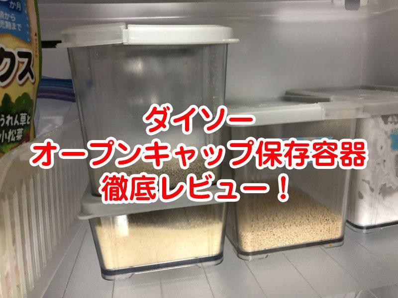 ダイソー オープンキャップ保存容器