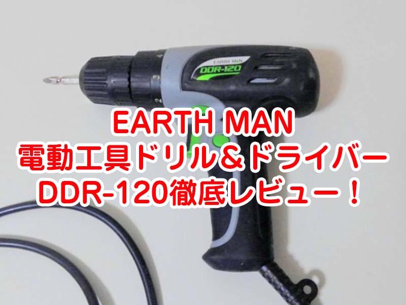 EARTH MAN(アースマン)DDR-120徹底レビュー!
