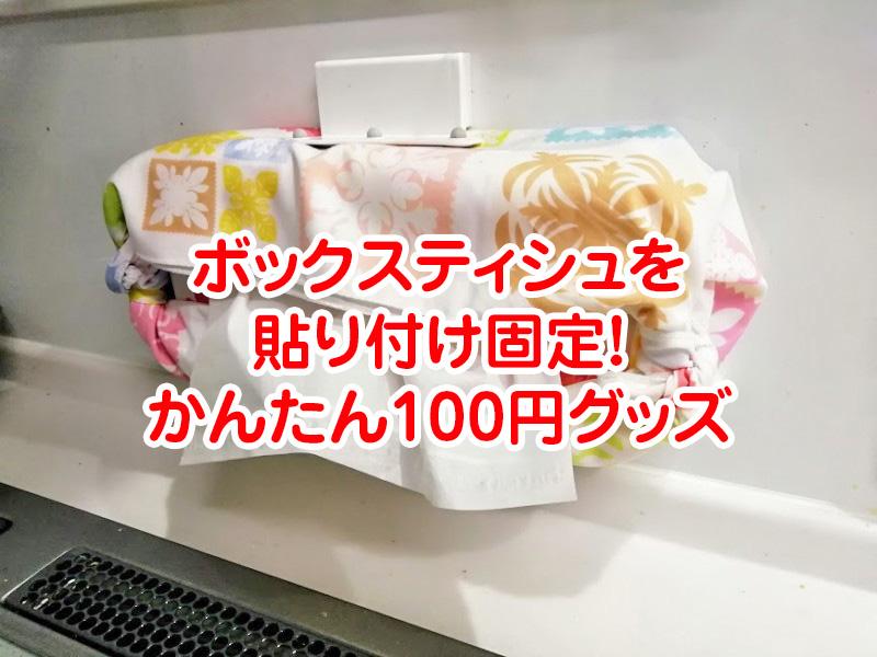 ボックスティッシュを固定 100円グッズ
